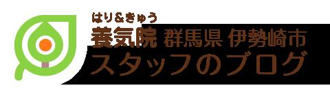 はりきゅう養気院のスタッフブログ(群馬県伊勢崎市)