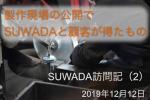 製作現場の公開でSUWADAと顧客が得たもの—SUWADA訪問記(2)