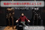 多種多様なつめ切りの世界を堪能する—SUWADA訪問記(3)