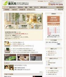 最新版ウェブサイト