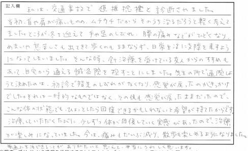 鍼灸の感想−頚椎捻挫(むち打ち症)01