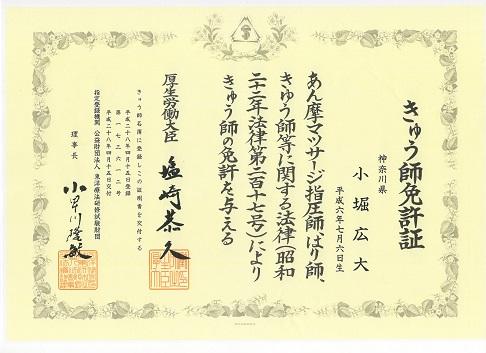 きゅう師免許証(小堀広大)