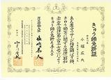 免許証_きゅう師_小堀広大
