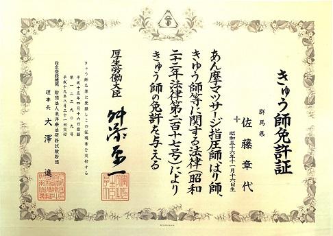 きゅう師免許証(佐藤章代)