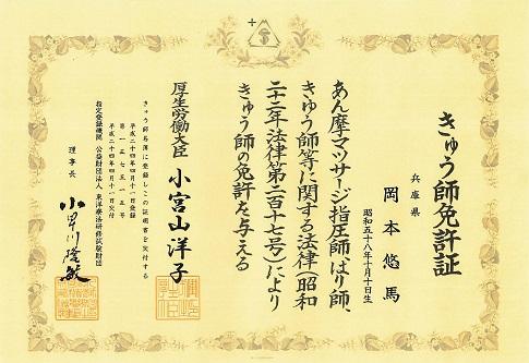 きゅう師免許証_岡本悠馬