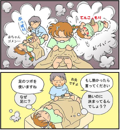 鍼灸院で逆子を直した漫画(第4話)