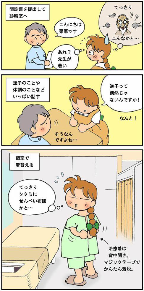 鍼灸院で逆子を直す漫画(第3話)